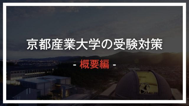 実名 大学 京都 産業