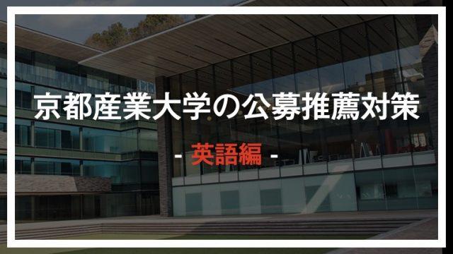 京都産業大学 公募推薦対策
