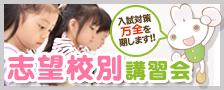 志望校別講習会(年長児)