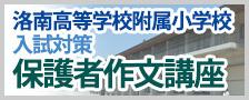 洛南高等学校附属小学校入試対策 保護者作文講座