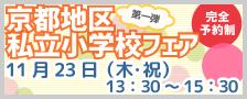 京都地区私立小学校フェア