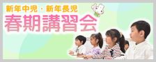 春期講習会<新年中児・新年長児>
