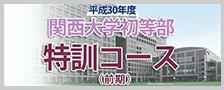 関西大学初等部特訓コース