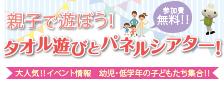 タオル遊びとパネルシアター!<幼児~小3生>
