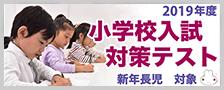 小学校入試対策テスト<新年長児>