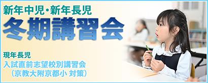 冬期講習会<新年中児・新年長児・現年長児>