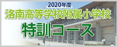 【2020】洛南高等学校附属小学校特訓コース