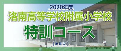 洛南高等学校附属小学校特訓コース<年長児>