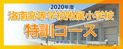 洛南高等学校附属小学校特訓コース<年中児>