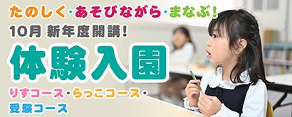【2021】新年度体験入園
