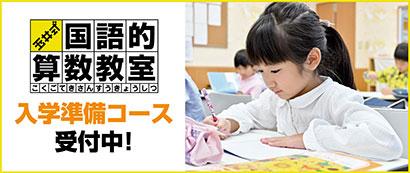 玉井式国語的算数教室入学準備コース
