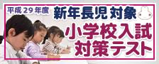 平成29年度小学校入試対策テスト<新年長児>