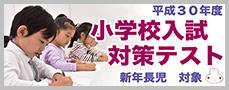 平成30年度小学校入試対策テスト<新年長児>